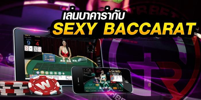 เล่นพนัน sexy baccarat เกมบาคาร่า ที่คนจะต้องประทับใจ
